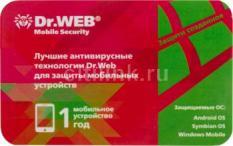 Dr.Web Mobile Security 1 устройство/1 год (СHM-AA-12M-1-А3)